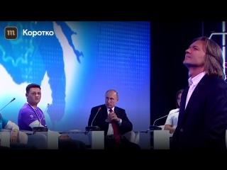 Путин отвечал одно и то же школьникам на Открытом уроке Рифмы и Панчи