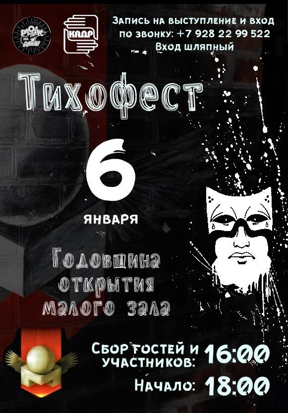 Афиша Ростов-на-Дону ТихоФест 2018 / Студия ОМ