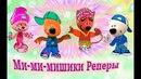 Мимимишки Превращения Реперы Семья пальчиков песенка для детей на русском мультик