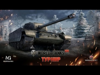 Турнир World of Tanks VR