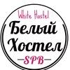 Хостел Санкт Петербург