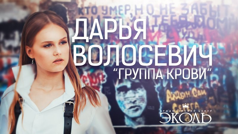 Дарья Волосевич (14 лет) - Группа крови (В.Цой) - www.ecoleart.ru