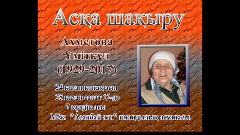 Асқа шақыру Ахметова Үміткүл (1929-2017)