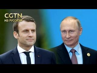 Владимир Путин и Эммануэль Макрон по телефону обсудили ситуацию в Сирии после ракетно-бомбовых ударов США и их союзников
