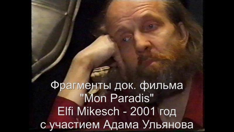 Архив Травина - Фрагменты документального фильма Mon Paradis Реж. Elfi Mikesch с участием Адама Ульянова 2001 год