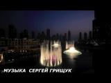 Музыка Сергея Грищука