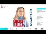 Катя Огонёк - Белая тайга - Часть 1 (Альбом 1998 г)
