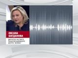 Комментарий Оксаны Богдановой из центра Феникс.