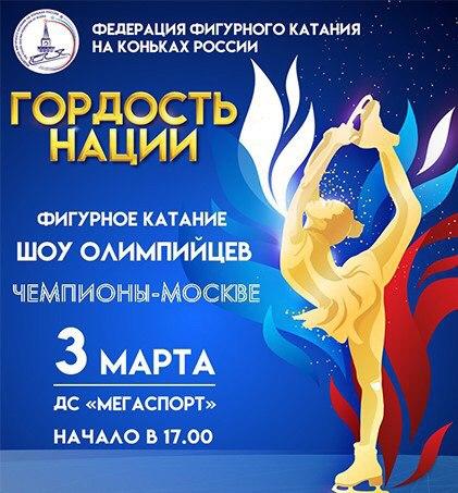 Ледовые шоу-4 - Страница 50 DkmRqY9mHV0