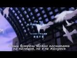 Miyano Mamoru - Forever Lalluby (rus sub)-456239201