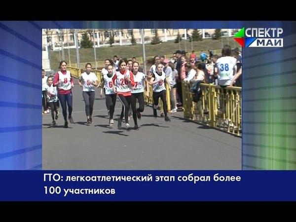 ГТО: легкоатлетический этап собрал более 100 участников