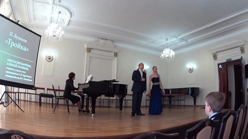 А. Маркова и А. Поляков. Булахов - Тройка