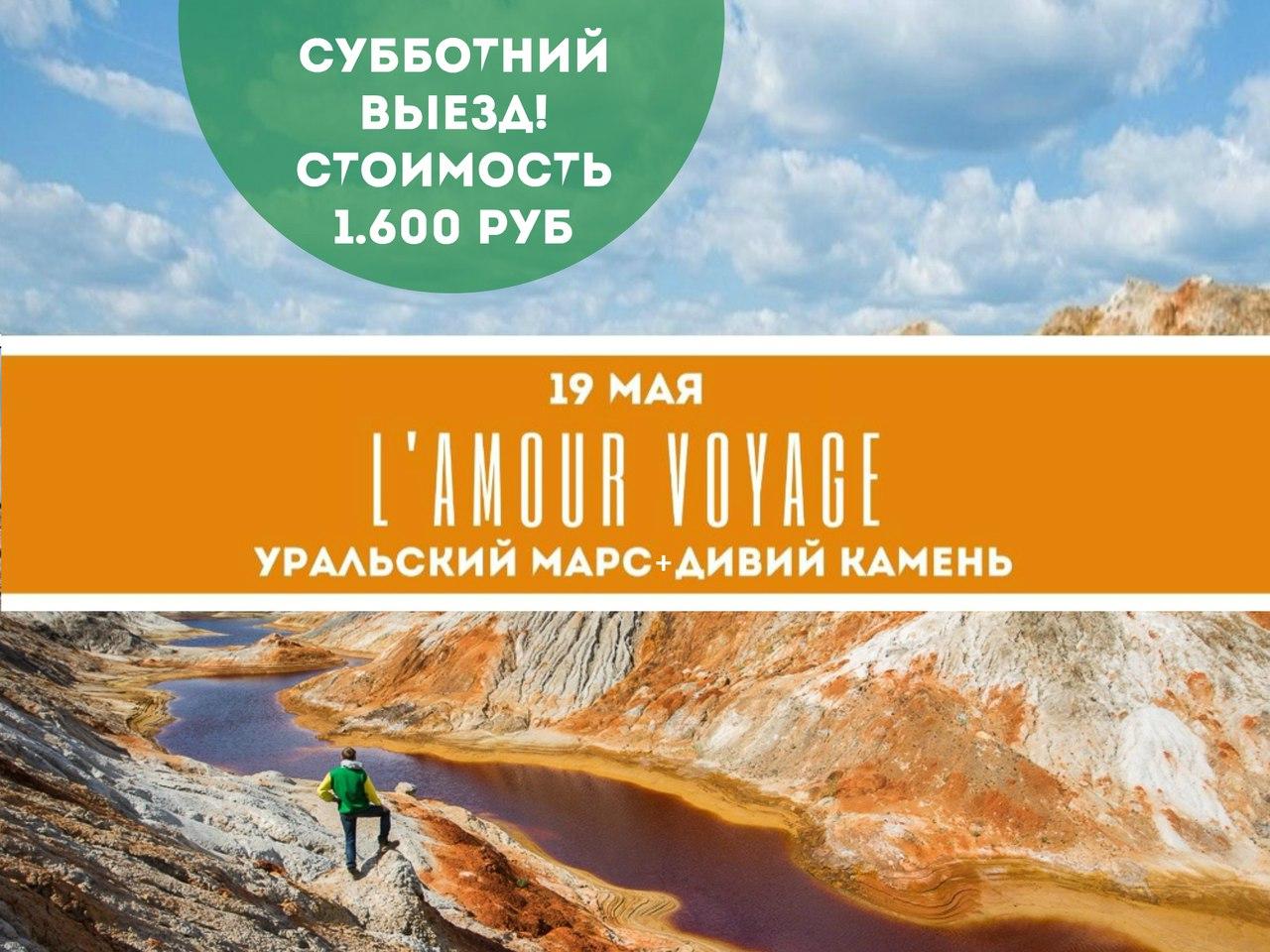 Афиша Тюмень Уральский Марс + Дивий камень / 19 мая