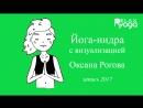 Йога-нидра с визуализацией от Оксаны Роговой. 2017