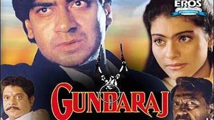 Gundaraj (1995) - Подставленный (1995) | Каджол | Аджай Девган | Амриш Пури
