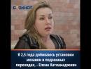 Активистка и общественница Елена Хатламаджиян высказалась по вопросу плиточной мозаики