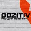 POZITIV (городская одежда и обувь)