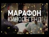 Легенды нашего кинематографа смотрите в майские праздники