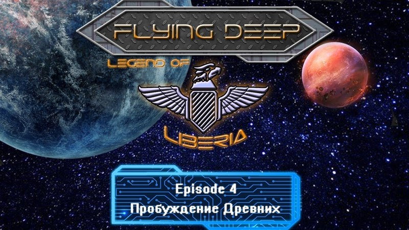 Flying Deep: Legend of Liberia №4 - Fate Core System - Пробуждение Древних