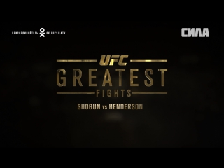 Greatest Fights 104
