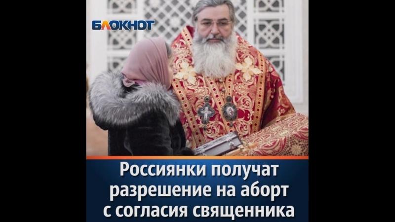 россиянки получают разрешение на аборт
