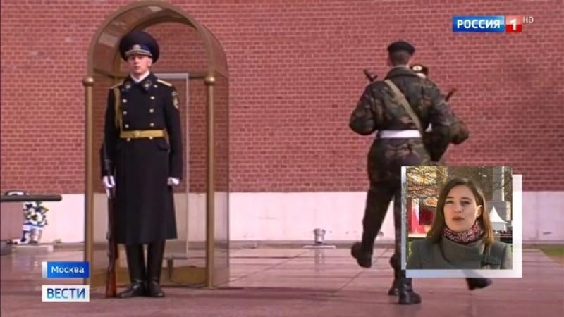 Вести Москва В Александровском саду проходит акция Наследники победителей