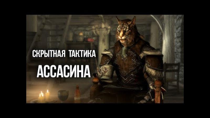 Skyrim - Лучшее оружие ДЛЯ АССАСИНА - Тактика