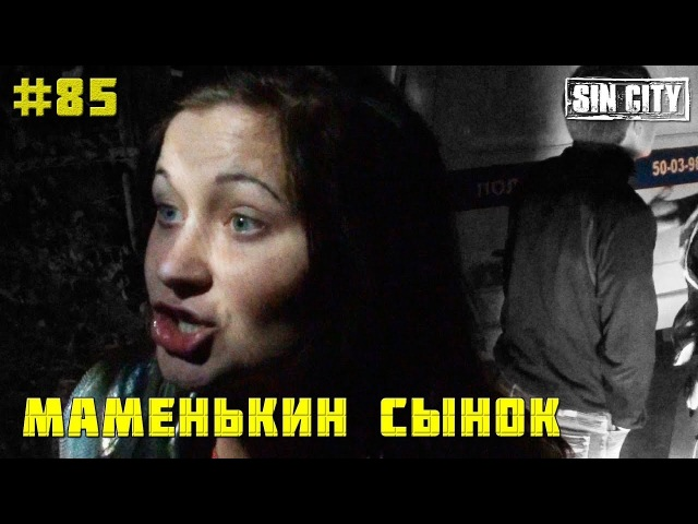Город Грехов 85 - Маменькин сынок