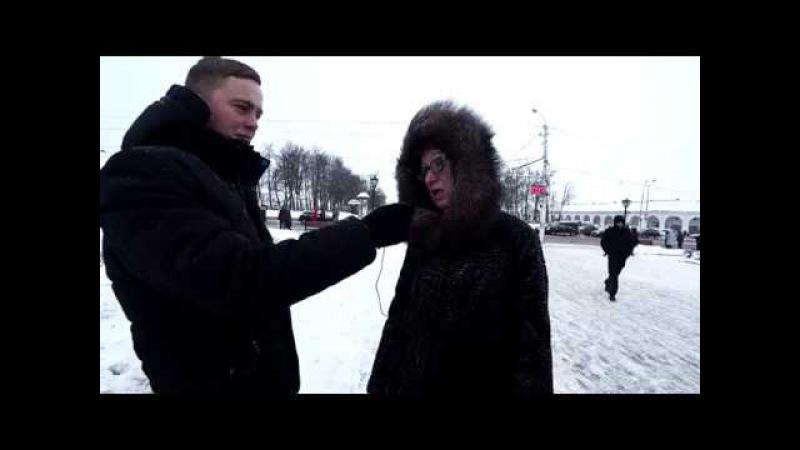 ПУТИН ДВИНУЛСЯ: ОПРОС В КОСТРОМЕ, ВЫБОРЫ 2018_НАВАЛЬНЫЙ.