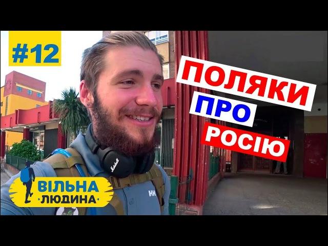 12 Вільна Людина Поляки про росію
