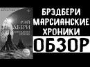 Брэдбери \ Марсианские хроники \ Обзор книги