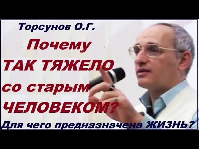 Почему ТАК ТЯЖЕЛО со старым ЧЕЛОВЕКОМ Для чего предназначена ЖИЗНЬ Омск 12 05 2012