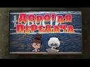 Маша и Медведь Серия 49 Дорогая передача
