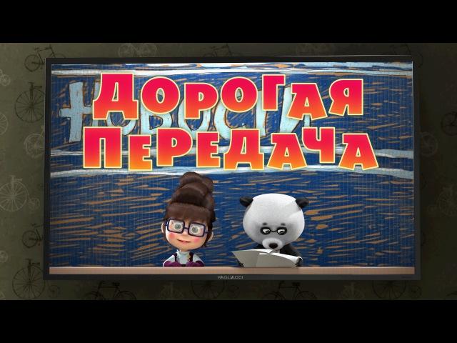 Маша и Медведь Серия 49 Дорогая передача смотреть онлайн без регистрации