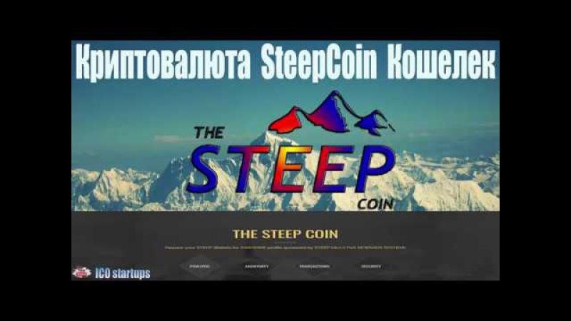 Криптовалюта SteepCoin Кошелек! Как установить кошелек SteepCoin wallet PoW PoS майнинг!