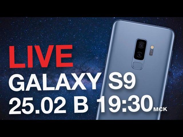 Презентация Galaxy S9/S9 25.02 в 19:30 мск