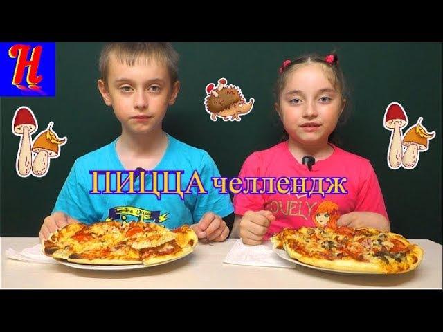 ПИЦЦА челлендж. ГРИБЫ, много грибов! PIZZA challenge MUSHROOMS, mushrooms lots of mushrooms!
