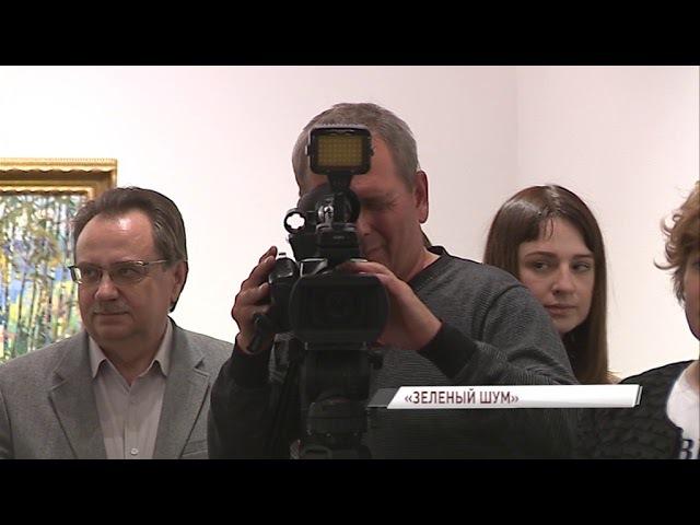 В ярославском художественном музее открылась выставка «Зеленый шум»