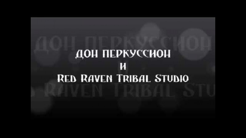 Red Raven Tribal Studio и ДОН ПЕРКУССИОН (17-02-2018)
