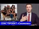 Навальный о СЕКС инструкторе Насти Рыбки