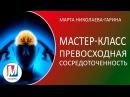 Настройка сознания Превосходная сосредоточенность Видеосеанс Марты Николаев