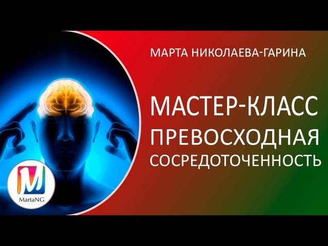 Настройка сознания