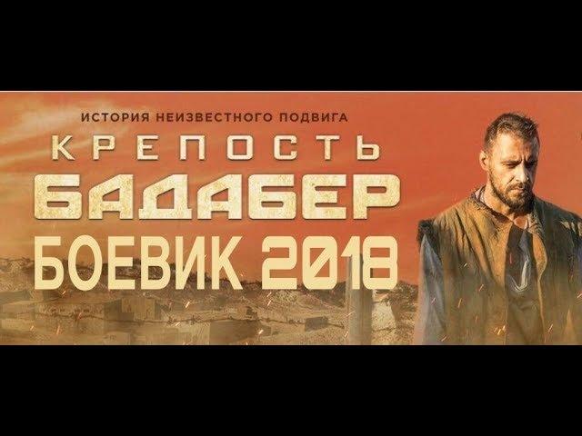 🥊Крепость Бадабер вся серия Русские фильмы БОЕВИК 2018🥊