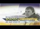 Владимир Смирнов Золото Лиллехаммера 20 лет спустя