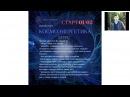 Космоэнергетика Вводный урок 2018 02 01