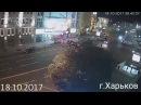 ДТП Харьков (с 3х камеры,от начала до конца)