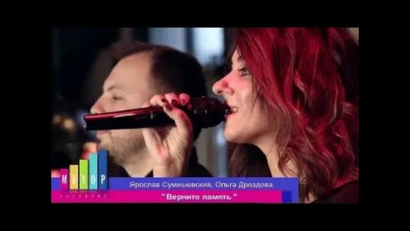 Ярослав Сумишевский и Ольга Дроздова - Верните память