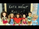 НАДПИСЬ НА ДОСКЕ Мультик Барби Школа Куклы в Школе Игрушки для Девочек