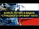 ЕВРОФАЙТЕР И ТАЙГЕР БРОСИЛИ ВЫЗОВ РОССИИ сша оружие нато россия война новост