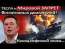 Илон Маск. Мировой ЗАПРЕТ бензиновых двигателей! Конец нефтяной эпохи